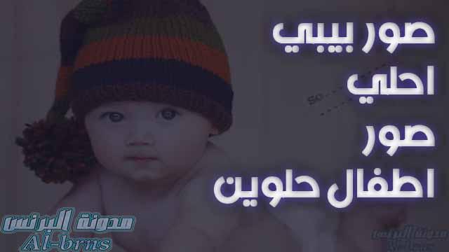 صور بيبي احلي صور اطفال حلوين 2022 - صور اطفال