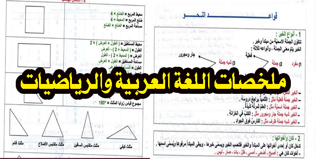 دروس الخامس ابتدائي: ملخصات في النحو والصرف والإملاء وقواعد الرياضيات 5AP