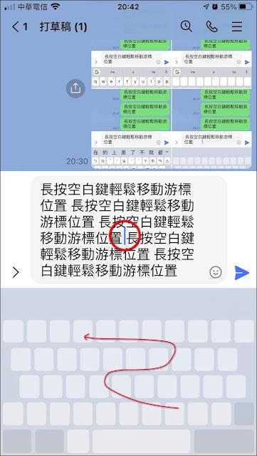 iPhone小技巧:輕鬆移動『游標』位置,方便文字輸入以及選取