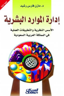 تحميل كتاب إدارة الموارد البشرية الأسس النظرية والتطبيقات العملية في المملكة العربية السعودية pdfد. مازن فارس رشيد، مجلتك الإقتصادية