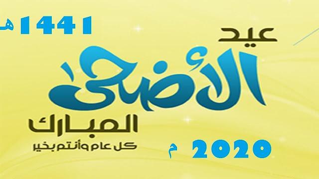 عيد الاضحى: صلاة عيد الأضحى 2020