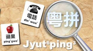 Phương pháp phiên âm tiếng Quảng Đông của Học viện Ngôn ngữ học Hong Kong (JyutPing)
