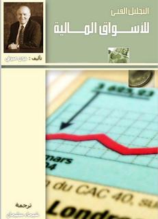 كتاب جون ميرفي التحليل الفني pdf