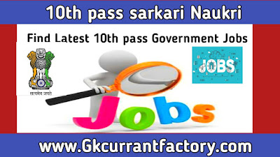10th pass Government Jobs, 10th pass Jobs, 10th pass sarkari Naukri