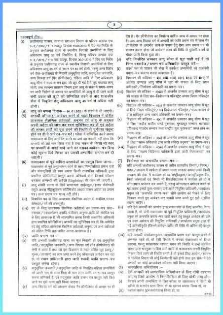govt-jobs-chhattisgarh-public-service-commission-cgpsc-assistant-district-public-prosecution-officer-adppo-recruitment-indiajoblive.com-_page-0003