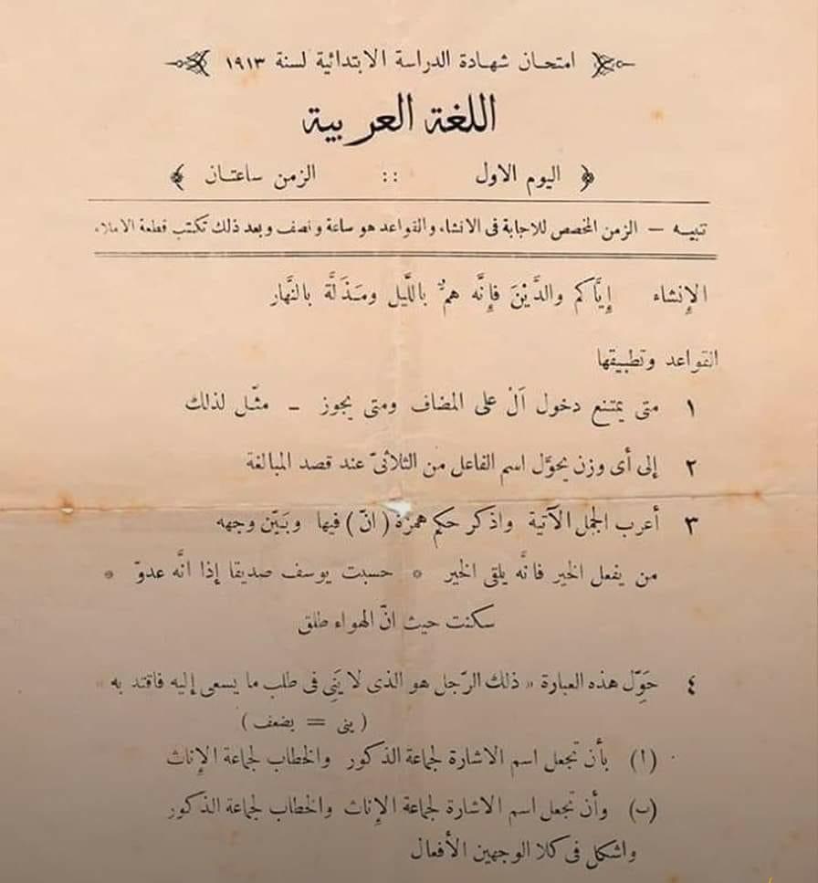من زمن فات   ورقة امتحان اللغة العربية للشهادة الابتدائية عام 1913.. كم سؤالًا يمكنك الإجابة عنه؟