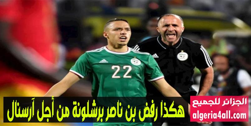 برشلونة و بن ناصر,آرسنال
