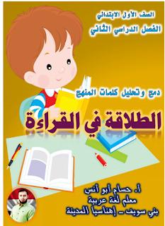 تحميل مذكرة الطلاقة في القراءة الصف الاول الإبتدائى الترم الثانى دمج وتحليل كلمات المنهج