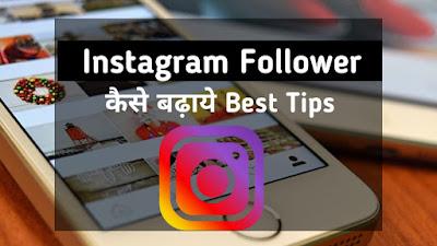 Instagram पर Real & Active Follower कैसे बढ़ाये