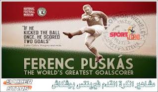 مشاهير الكرة القدم فيرينتس بوشكاش