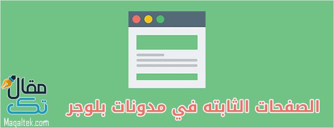 شرح الصفحات الثابته في مدونات بلوجر وإنشاء صفحتي سياسة الخصوصيه وإتفاقية الإستخدام