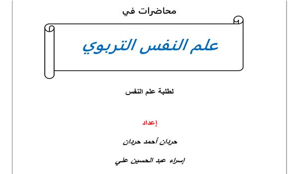 محاضرات علم النفس التربوي PDF - إعداد حردان أحمد حردان