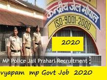 Jail Prahari Recruitment 2020