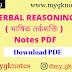 VERBAL REASONING ( भाषिक तर्कशक्ति ) Notes PDF in Hindi