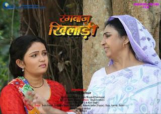 Rangbaj Khiladi Bhojpuri Movie
