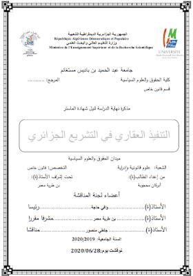 مذكرة ماستر: التنفيذ العقاري في التشريع الجزائري PDF
