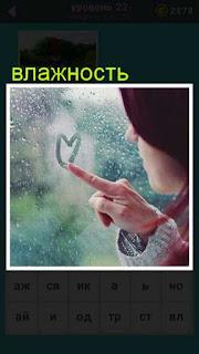 при большой влажности на окне рисует фигуру девушка 22 уровень 667 слов