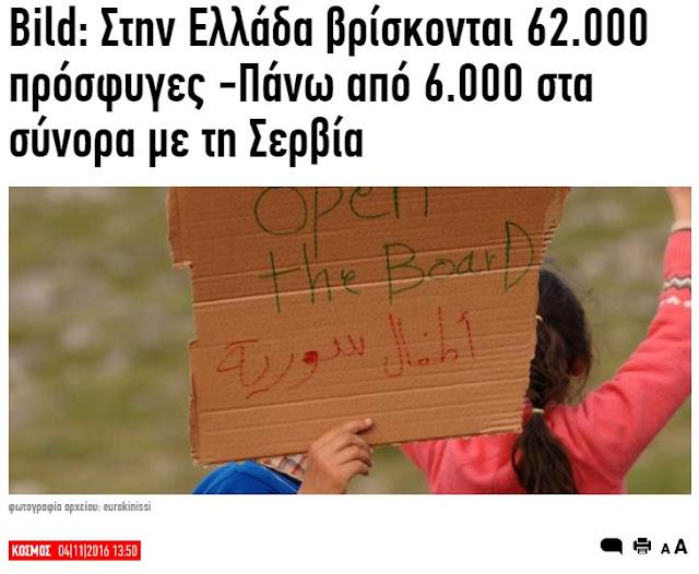 62.000 και βάλε οι μετανάστες στην Ελλάδα