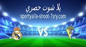 نتيجة مباراة ريال مدريد وقادش بث مباشر اليوم 21-4-2021 الدوري الإسباني