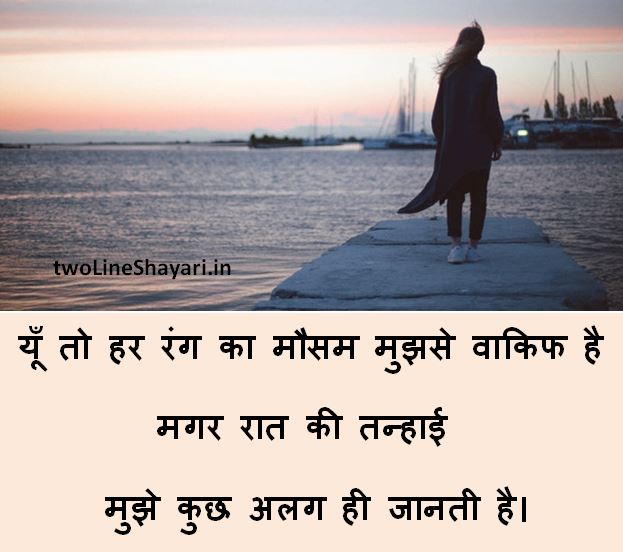 Alone Shayari in Hindi pic, Alone Shayari in Hindi Dp