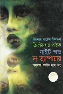 Anish Das Apu Bengali Horror PDF e-Book