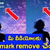 how to remove watermark for your videos in mobile  using watermark manager application