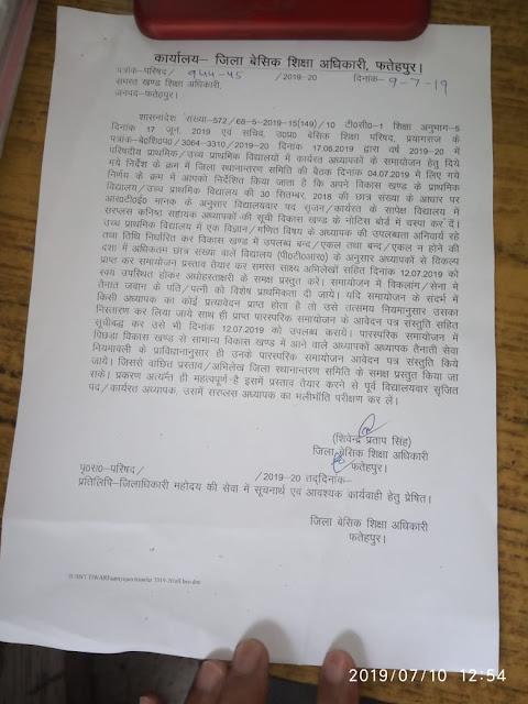 पारस्परिक ट्रांसफर (mutual transfer 2019) आवेदनों की सूची,संस्तुति सहित 12 जुलाई तक bsa fatehpur ने मांगी,पत्र देखें