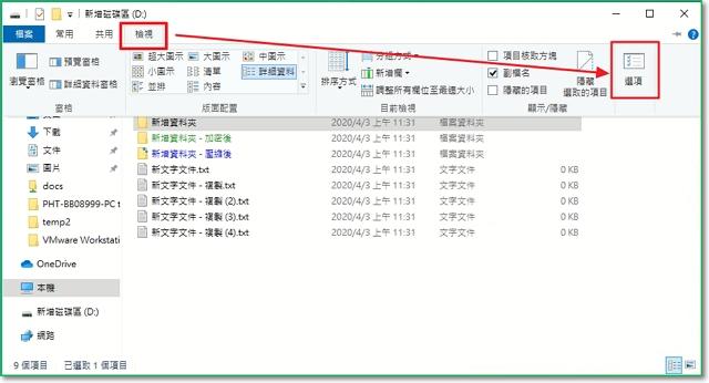 檔案和資料匣名稱變藍色 WIN10 step1