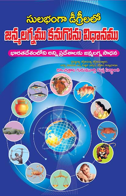 సులభలగ్న సాధన (చిత్రాల గురుమూర్తి గుప్తా) | Sulaba Lagna Sadhana (Chitrala Gurumurthi Guptha ) GRANTHANIDHI | MOHANPUBLICATIONS | bhaktipustakalu
