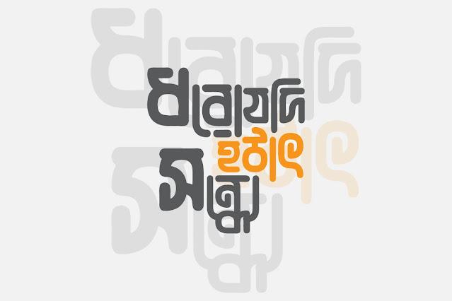 latest bangla typography font 'Mahbub Fari' free download now - 2021. Bangla Stylish Font Free Download 2021