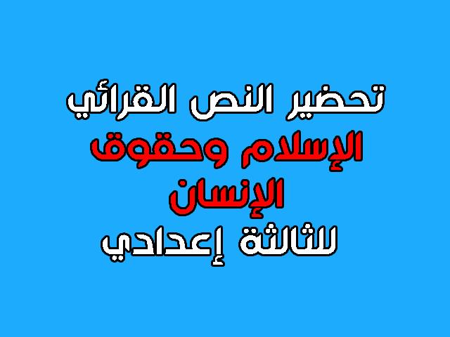تحضير النص القرائي الإسلام وحقوق الإنسان للثالثة إعدادي