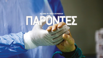 Parontes, by Giorgos Avgeropoulos DOCUMENTARY