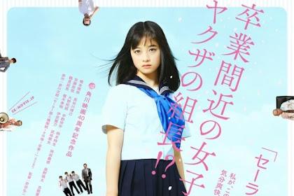 Sailor Suit and Machine Gun: Graduation / Sera Fuku to Kikanju: Sotsugyo / セーラー服と機関銃 -卒業- (2016)