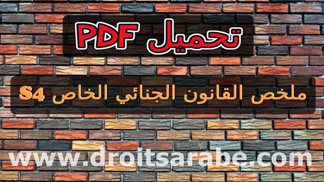 تحميل PDF : ملخص القانون الجنائي الخاص السداسي الرابع S4