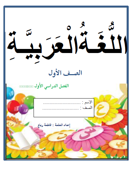 أوراق عمل حروف اللغة العربية فصل أول صف أول بصيغة pdf  من 52 صفحة