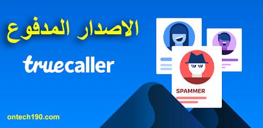 تحميل تطبيق تروكولر اخر اصدار نسخة مفعلة - Truecaller v11.4.6
