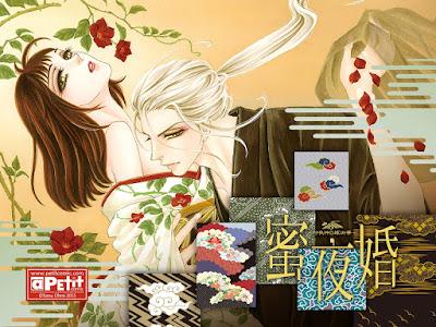 Tomu Ohmi - Mitsu - Tsukumogami no Yomegoryou (Petit Comic 2015)