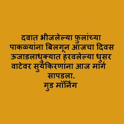 good morning message sms marathi