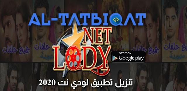 تنزيل تطبيق لودي نت Lody Net 2020