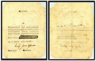Ассигнация 25 рублей 1804 года.