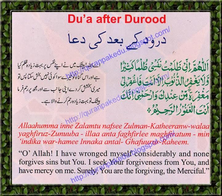 quran teaching online academy, quran Pak online : Du'aa
