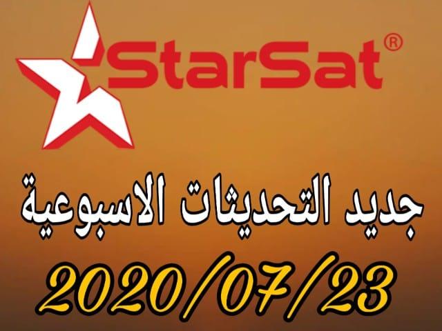 جديد الموقع الرسمي ستارسات starsat بتاريخ 20200723