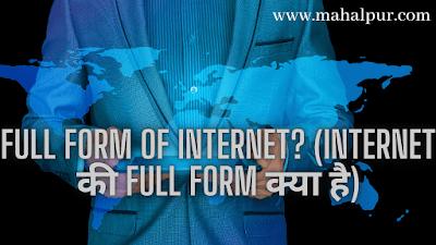 Full form of Internet