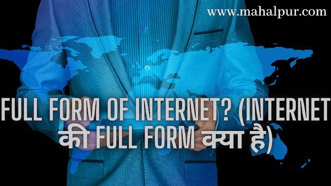 Latest Full form of Internet 2021-2022 : Very Useful