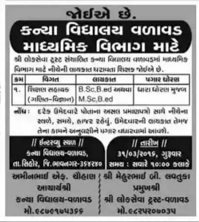 Kanya Vidhyalay Valavad Shikshan Sahayak Recruitment 2016