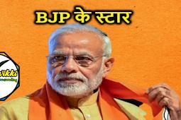 BJP स्टार प्रचारकों की सूची जारी, लिस्ट में 30 नेताओं को मिली जगह