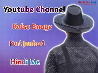 Youtube Channel कैसे बनाए 2020 पूरी जानकारी हिंदी में