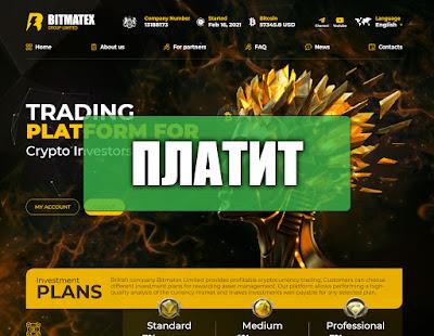 Скриншоты выплат с хайпа bitmatex.io