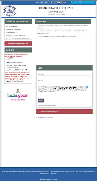 KPSC FDA Hall Ticket (प्रवेश पत्र) जारी