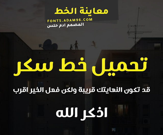 تحميل خط سكر العربي الرائع المدفوع مجاناً هدية لكم Font Sukar black